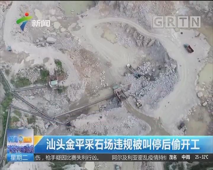 汕头金平采石场违规被叫停后偷开工