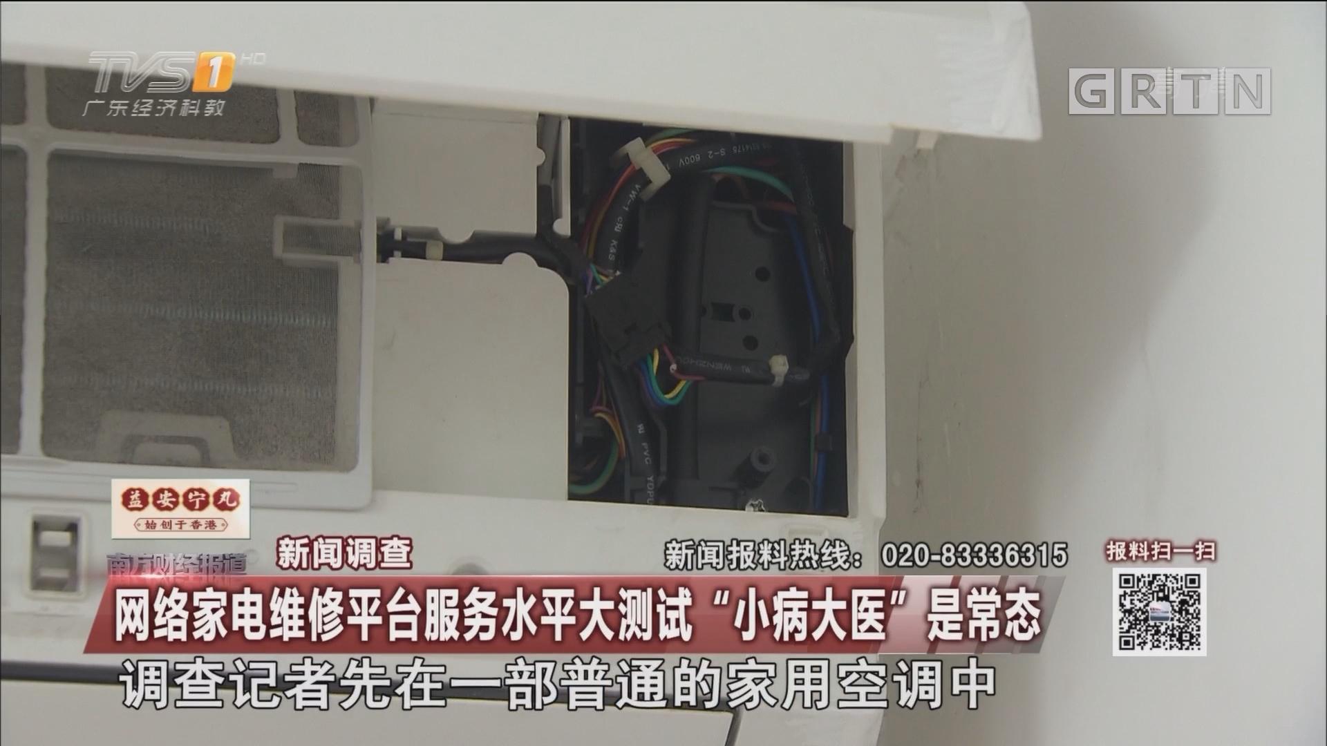 """网络家电维修平台服务水平大测试""""小病大医""""是常态(上)"""