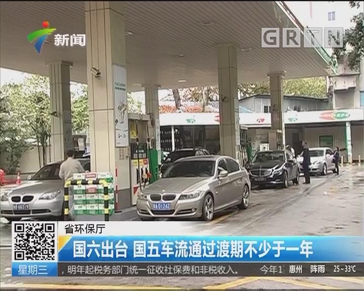 省环保厅:国六出台 国五车流通过渡期不少于一年