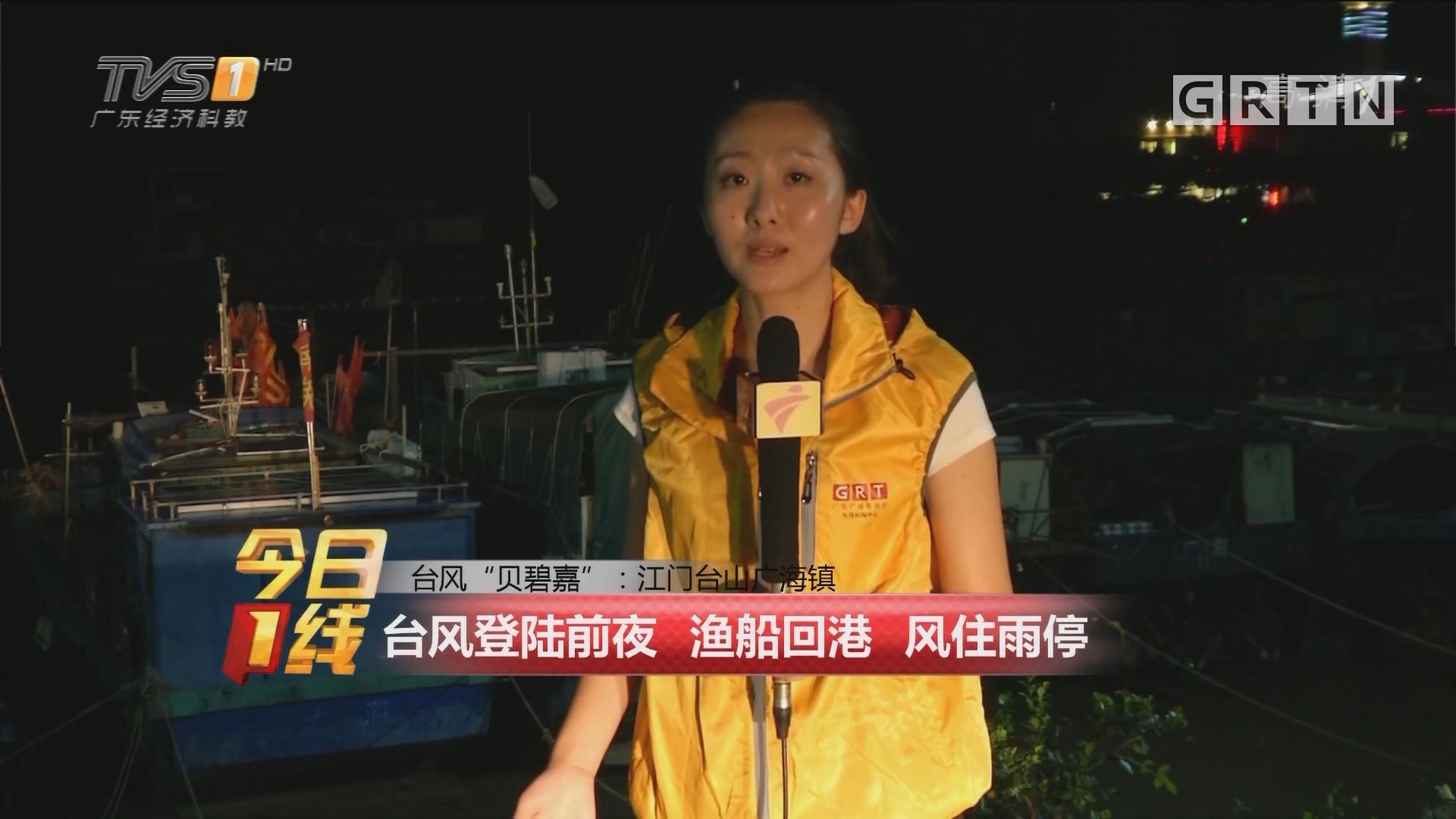 """台风""""贝碧嘉"""":江门台山广海镇 台风登陆前夜 渔船回港 风住雨停"""