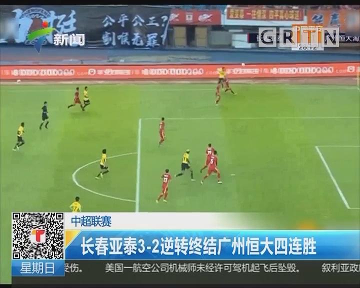 中超联赛:长春亚泰3-2逆转终结广州恒大四连胜