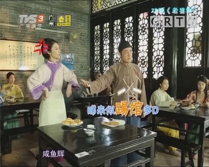 [2018-08-24]粤讲粤掂
