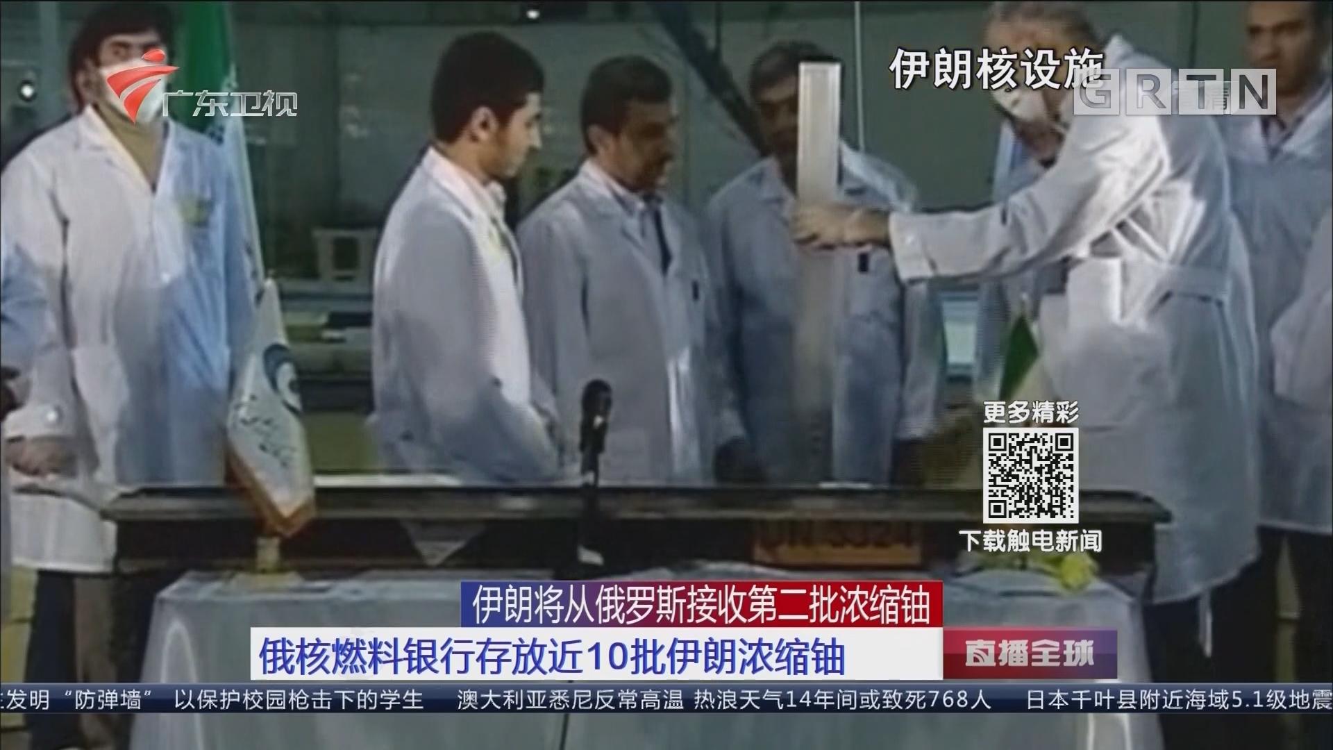 伊朗将从俄罗斯接收第二批浓缩铀 俄核燃料银行存放近10批伊朗浓缩铀