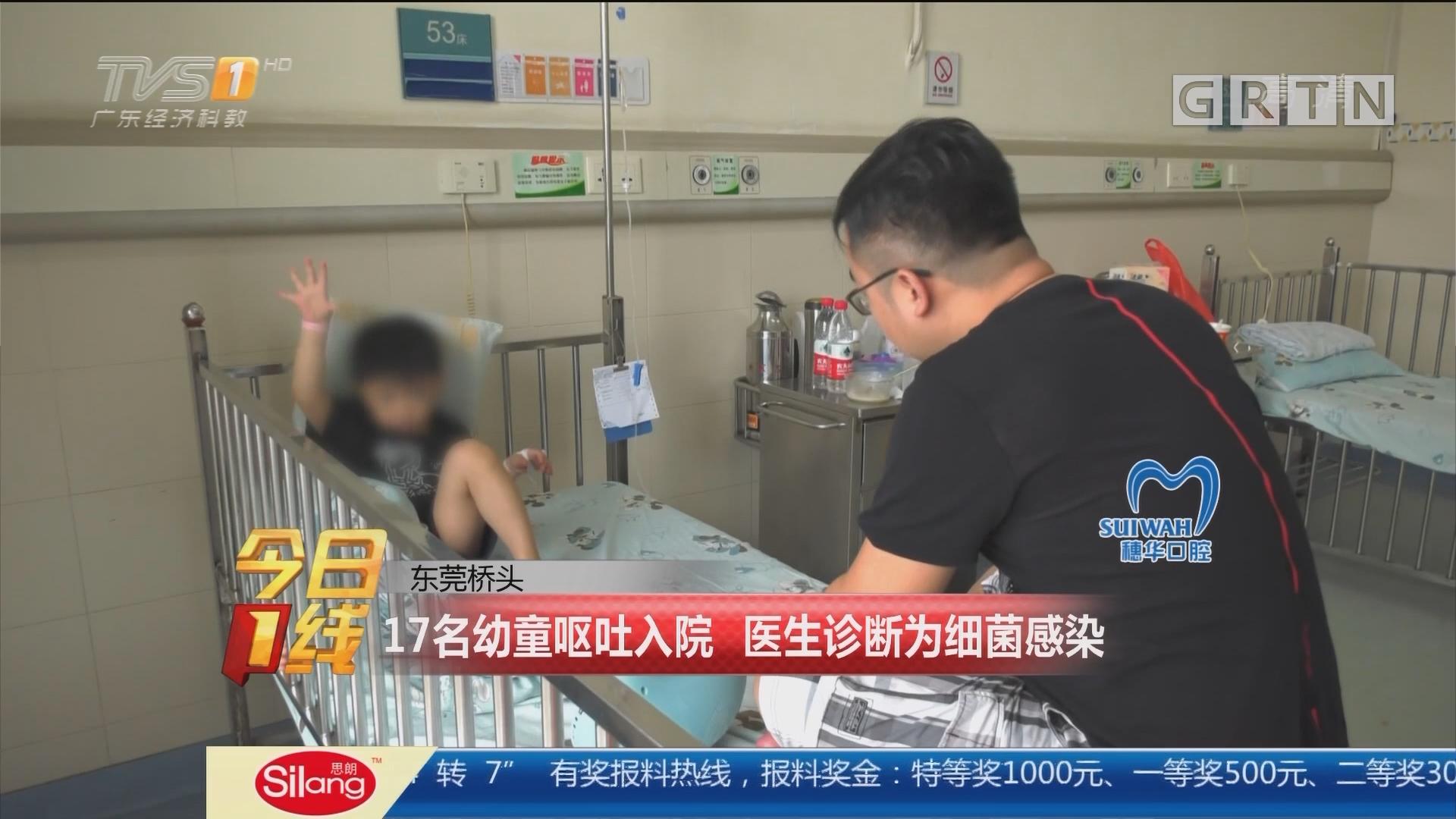 东莞桥头:17名幼童呕吐入院 医生诊断为细菌感染