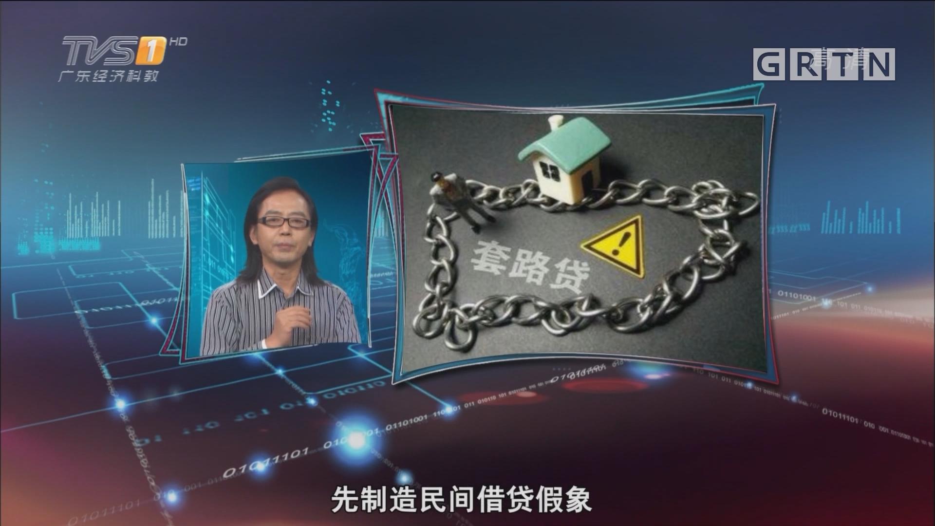 "[HD][2018-08-15]马后炮:""套路贷""属于知法犯法 不是""贷""而是犯罪"