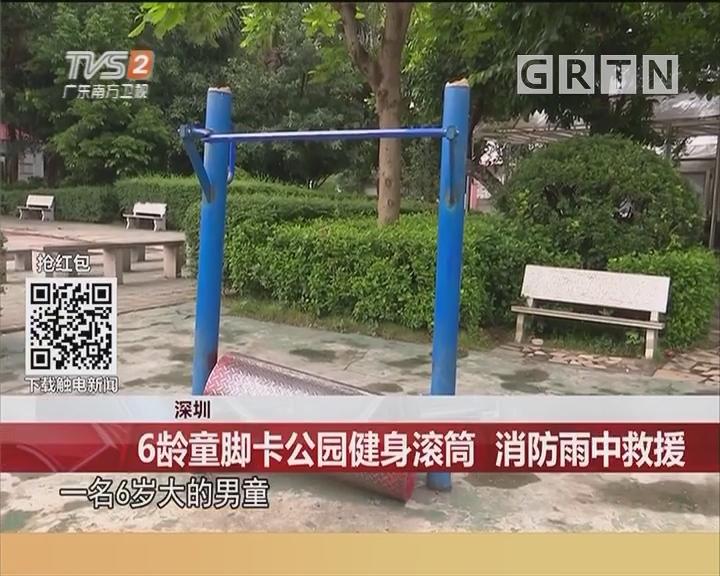 深圳:6龄童脚卡公园健身滚筒 消防雨中救援