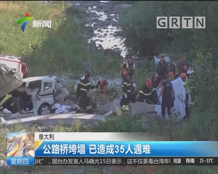 意大利:公路桥垮塌 已造成35人遇难