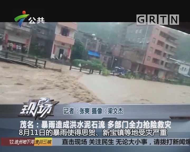 茂名:暴雨造成洪水泥石流 多部门全力抢险救灾