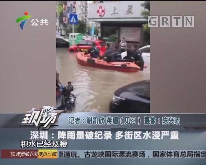 深圳:降雨量破纪录 多街区水浸严重