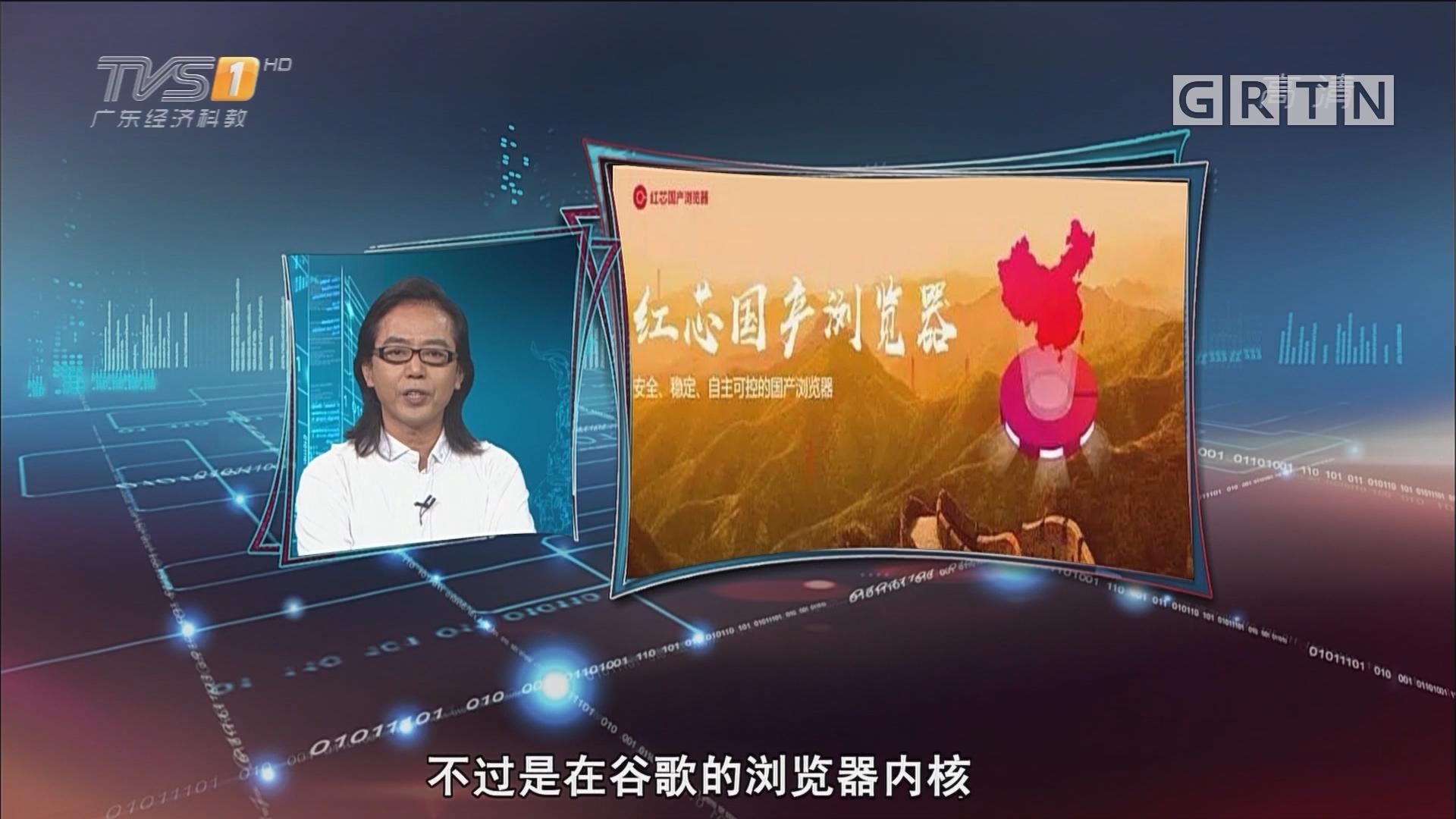 [HD][2018-08-20]马后炮:红芯浏览器事件 不止是夸大宣传这么简单