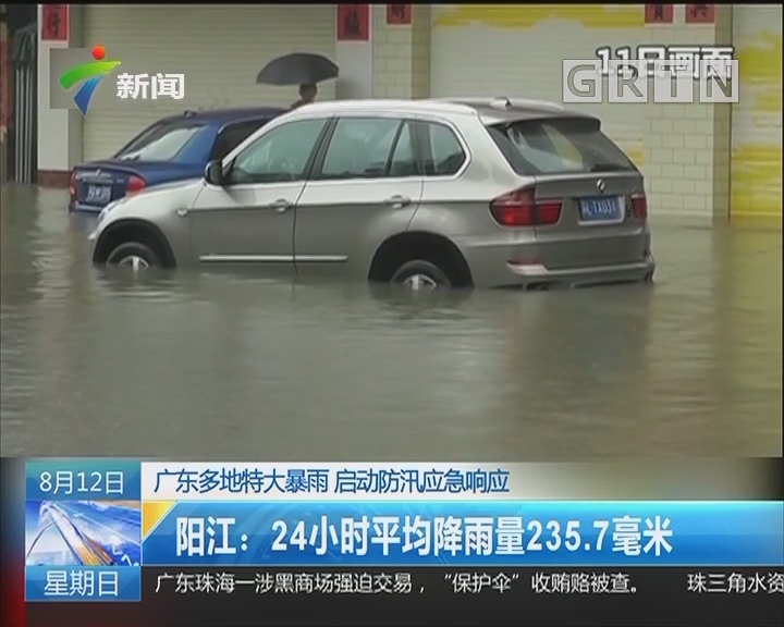 广东多地特大暴雨 启动防汛应急响应 阳江:24小时平均降雨量235.7毫米