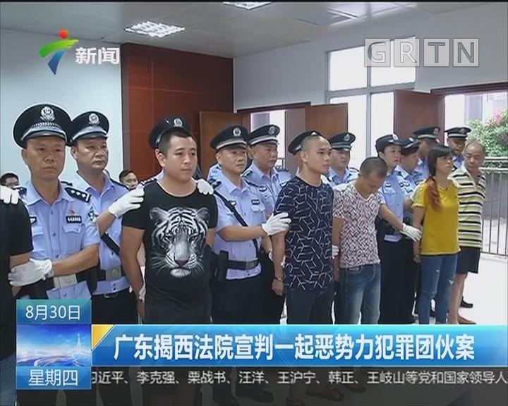 广东揭西法院宣判一起恶势力犯罪团伙案
