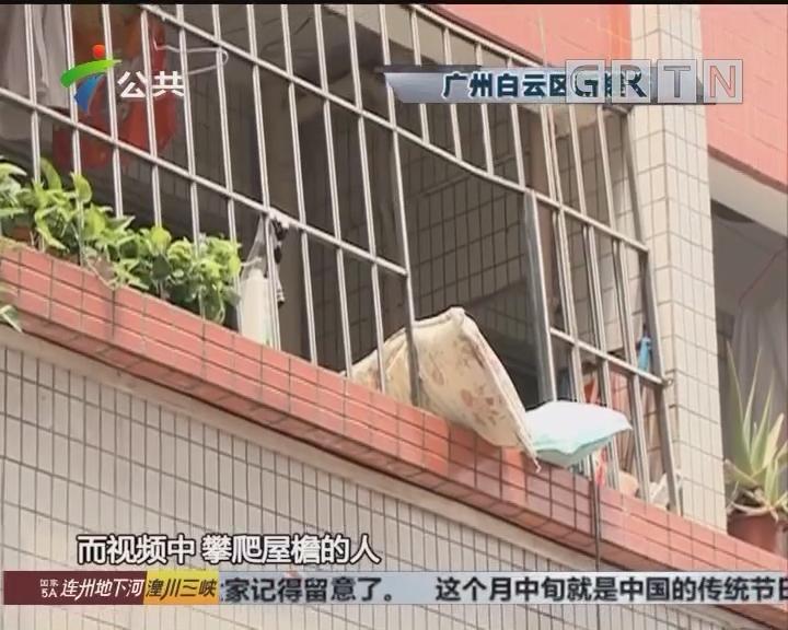 广州:电表房遭雷劈冒烟 租客爬窗逃生