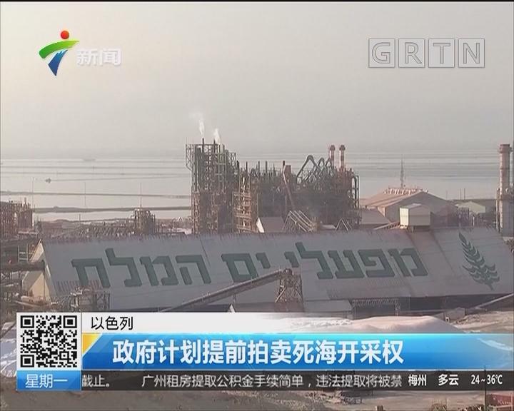 以色列:政府计划提前拍卖死海开采权