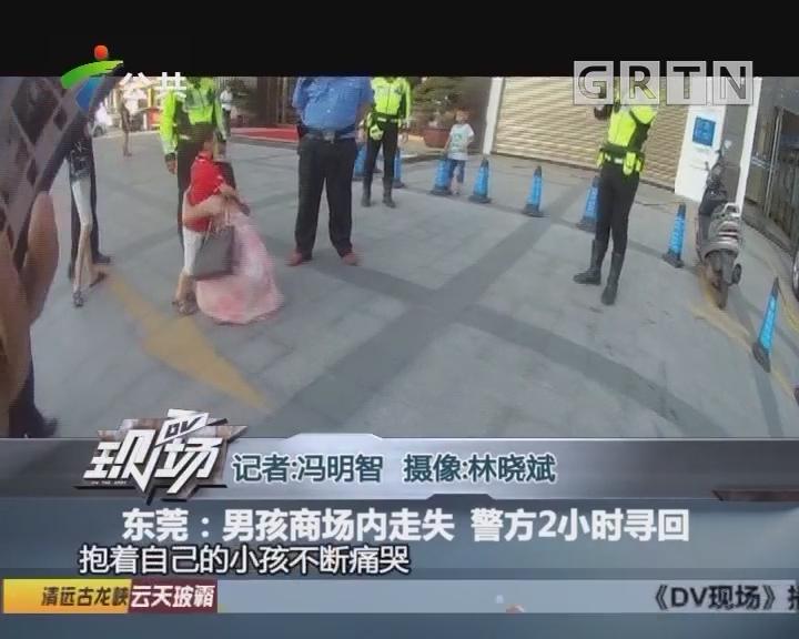 东莞:男孩商场内走失 警方2小时寻回