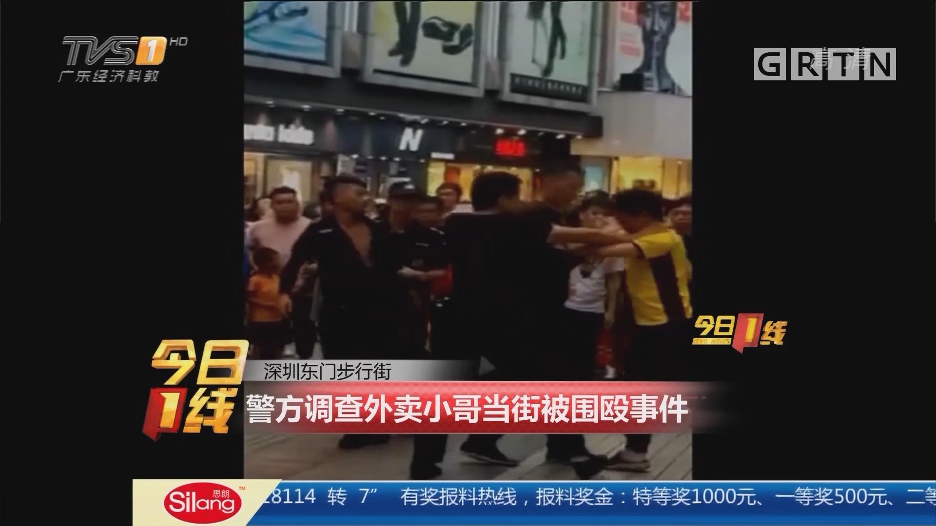 深圳东门步行街:警方调查外卖小哥当街被围殴事件