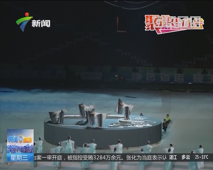 聚焦省运会:广东省第十五届运动会今晚开幕 亮点提前看