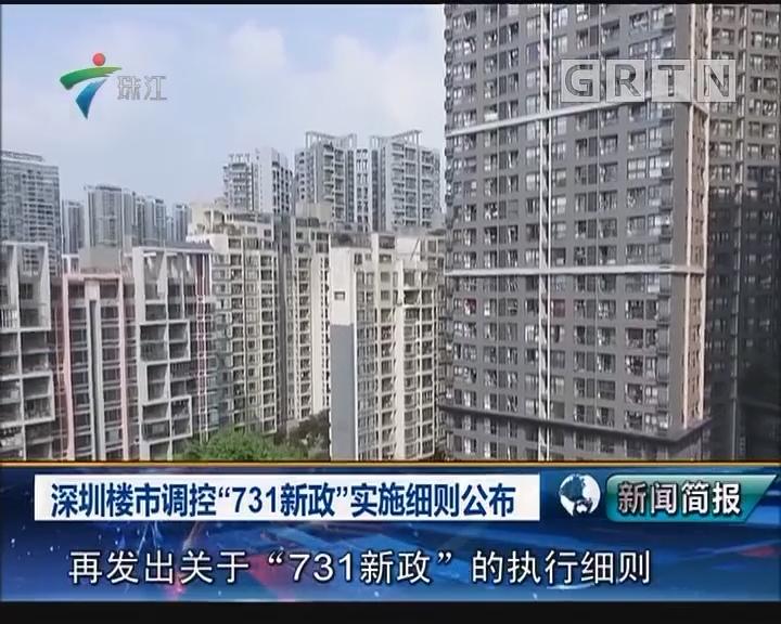 """深圳楼市调控""""731新政""""实施细则公布"""