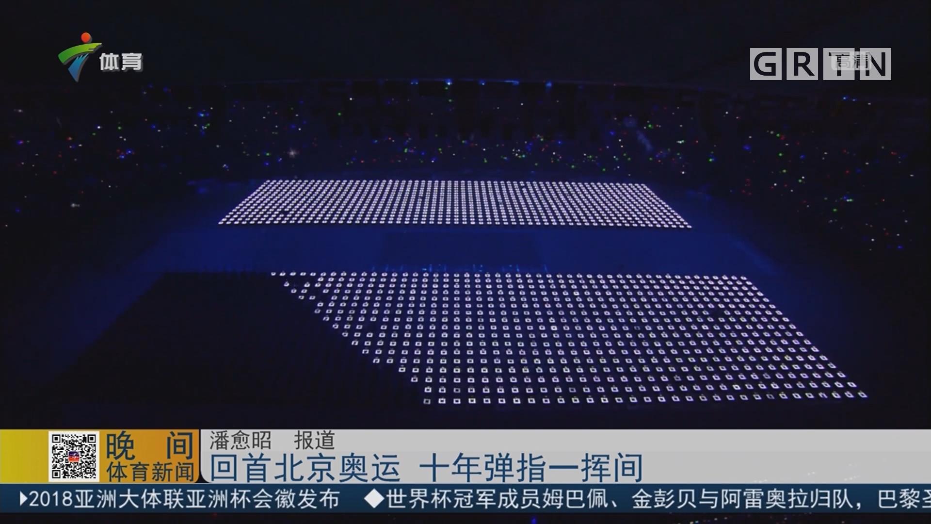 回首北京奥运 十年弹指一挥间