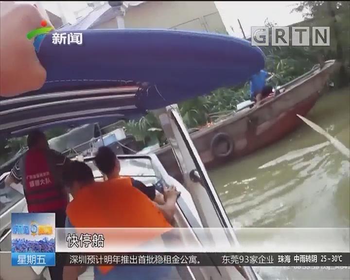 """佛山顺德:破坏生态鱼见愁 """"水上霸王""""团伙落法网"""