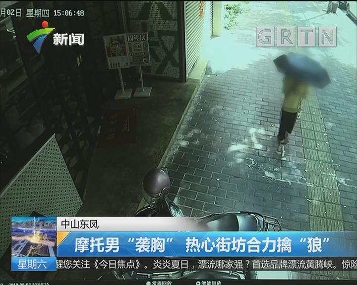 """中山东凤:摩托男""""袭胸"""" 热心街坊合力擒""""狼"""""""