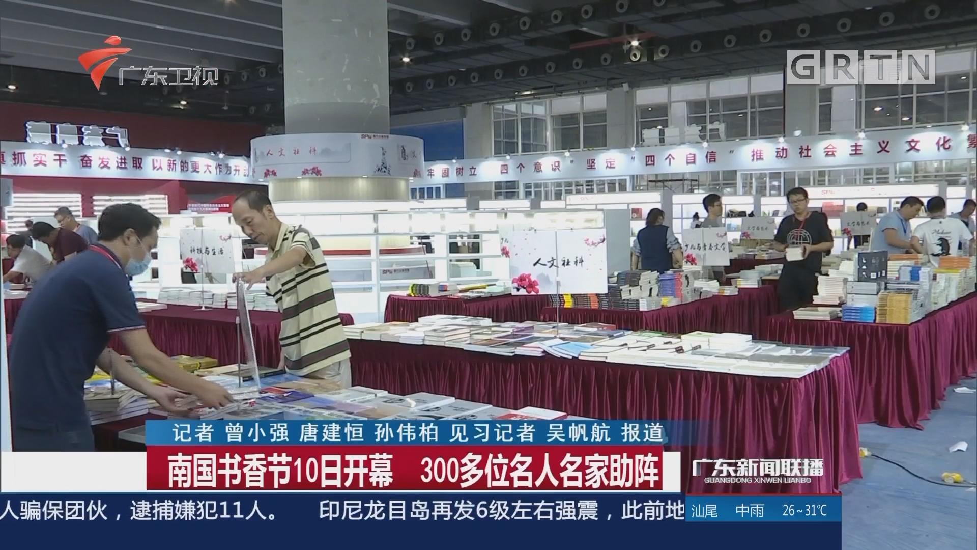 南国书香节10日开幕 300多位名人名家助阵