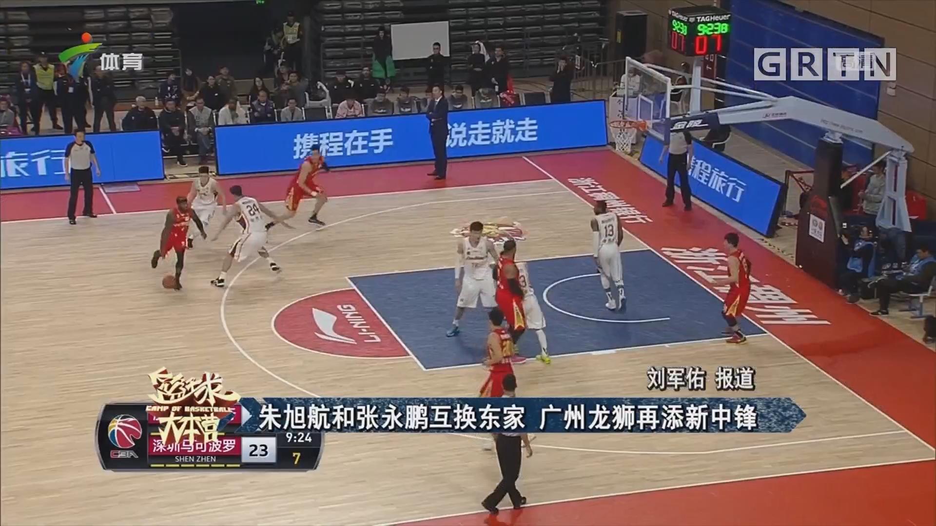 朱旭航和张永鹏互换东家 广州龙狮再添新中锋