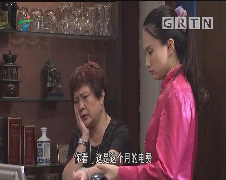 [2018-08-04]外来媳妇本地郎:非一般用电(上)