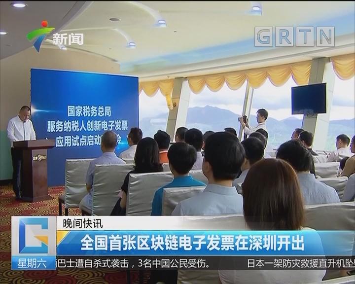 全国首张区块链电子发票在深圳开出