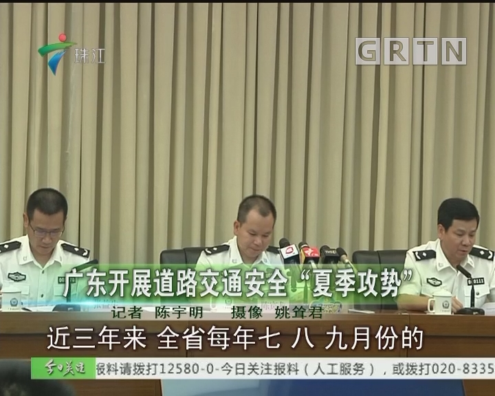 """广东开展道路交通安全""""夏季攻势"""""""