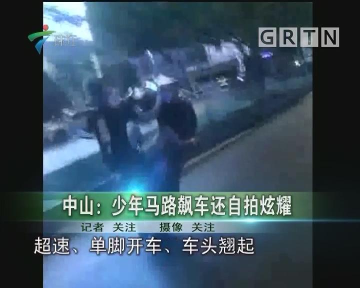 中山:少年马路飙车还自拍炫耀