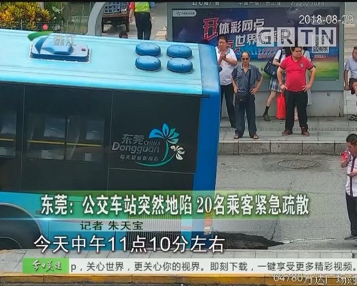 东莞:公交车站突然地陷 20名乘客紧急疏散