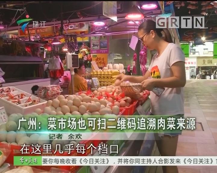 广州:菜市场也可扫二维码追溯肉菜来源