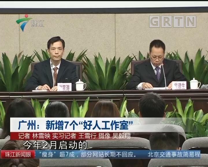 """广州:新增7个""""好人工作室"""""""