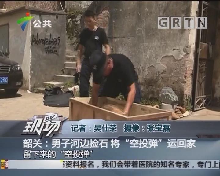 """韶关:男子河边捡石 将""""空投弹""""运回家"""