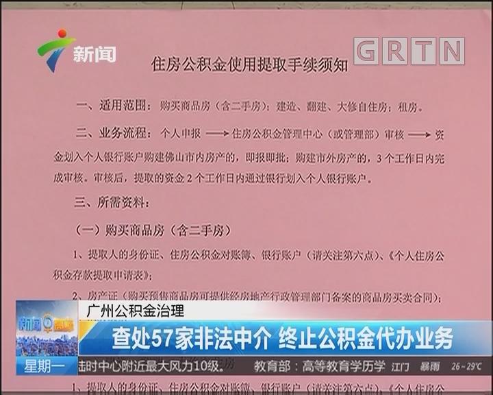 广州公积金治理:查处57家非法中介 终止公积金代办业务