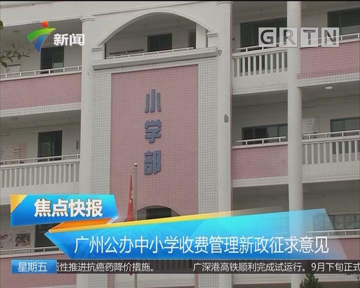 广州公办中小学收费管理新政征求意见