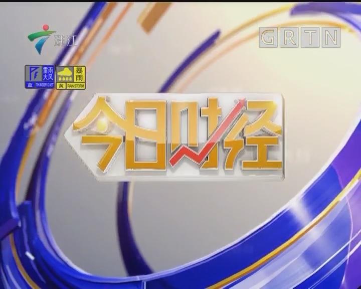 [2018-08-29]今日财经:招贤纳才 共享未来
