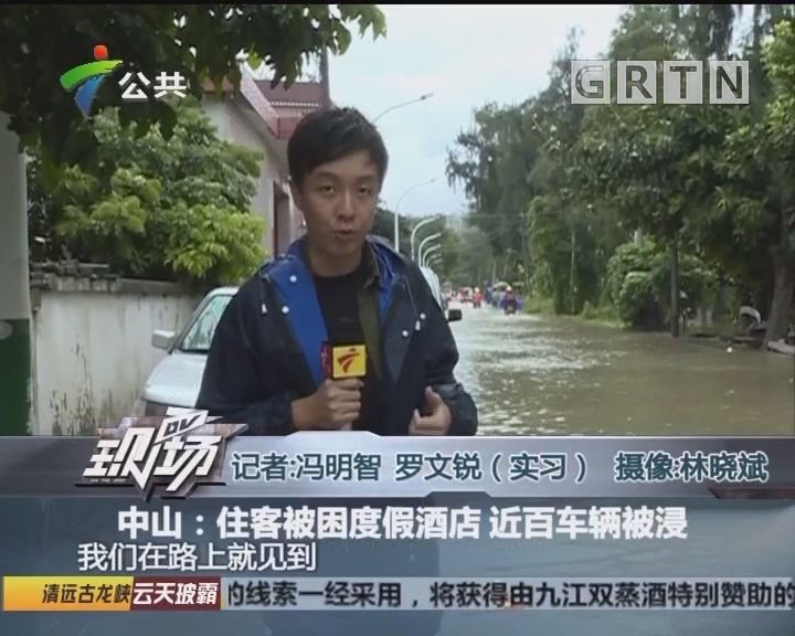 中山:住客被困度假酒店 近百车辆被浸
