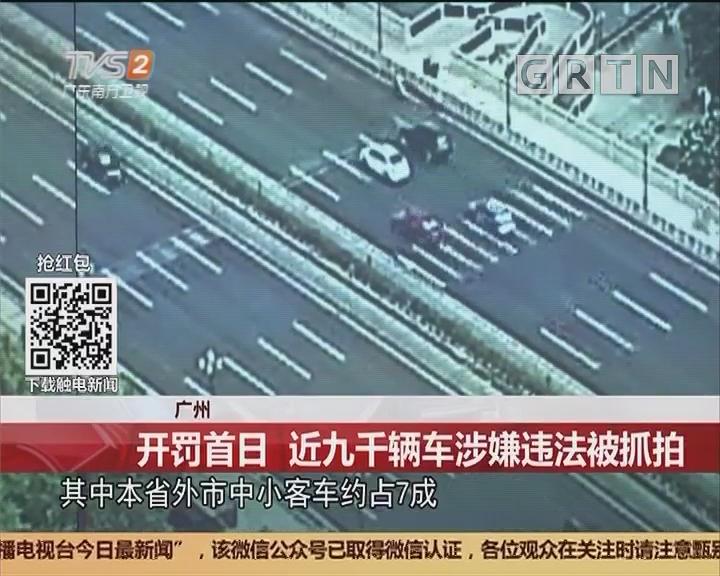 广州:开罚首日 近九千辆车涉嫌违法被抓拍