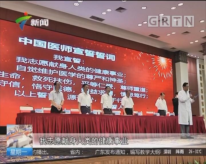 """首届""""中国医师节"""":健康所系 性命所托"""
