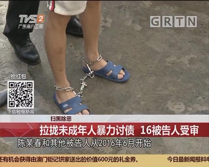 扫黑除恶:拉拢未成年人暴力讨债  16被告人受审