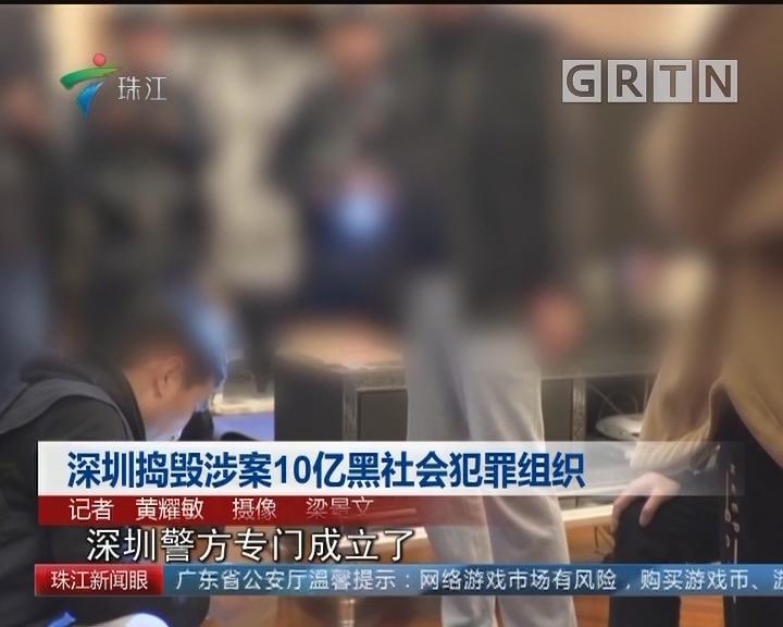 深圳捣毁涉案10亿黑社会犯罪组织