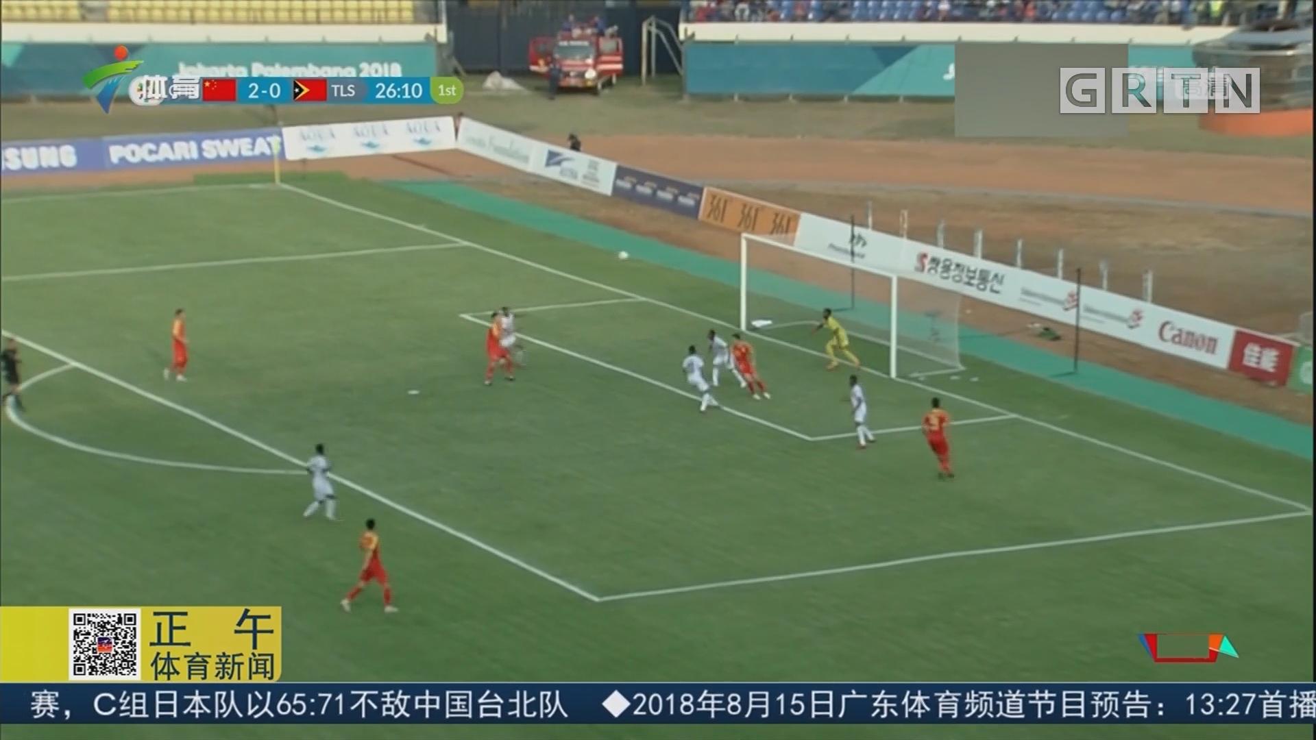 亚运男足赛 韦世豪传射 中国队大胜东帝汶