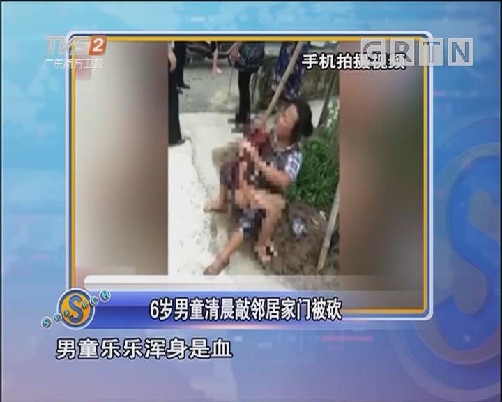 6岁男童清晨敲邻居家门被砍