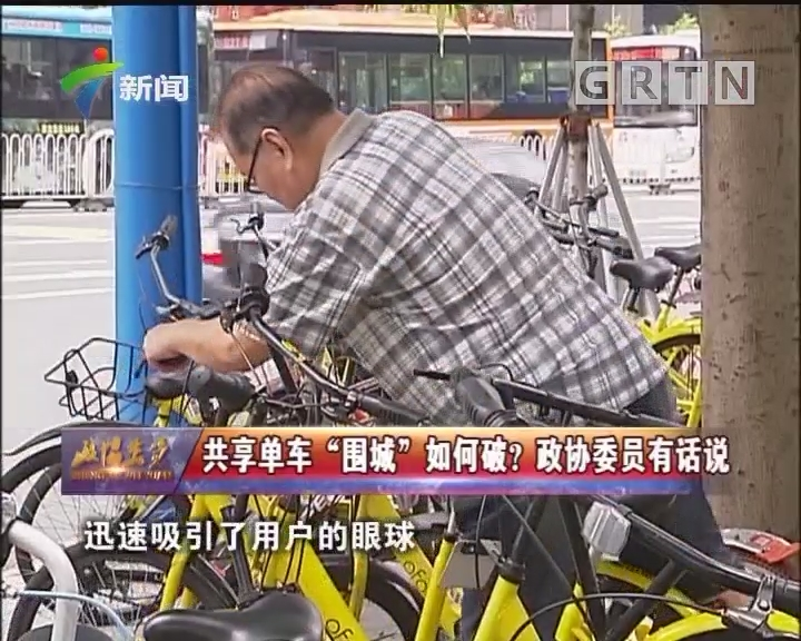 """[2018-08-05]政协委员:共享单车""""围城""""如何破?政协委员有话说"""