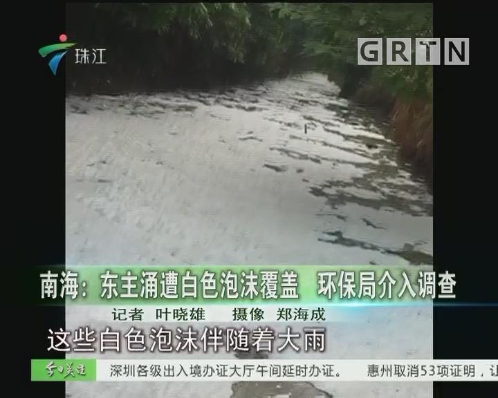南海:东主涌遭白色泡沫覆盖 环保局介入调查