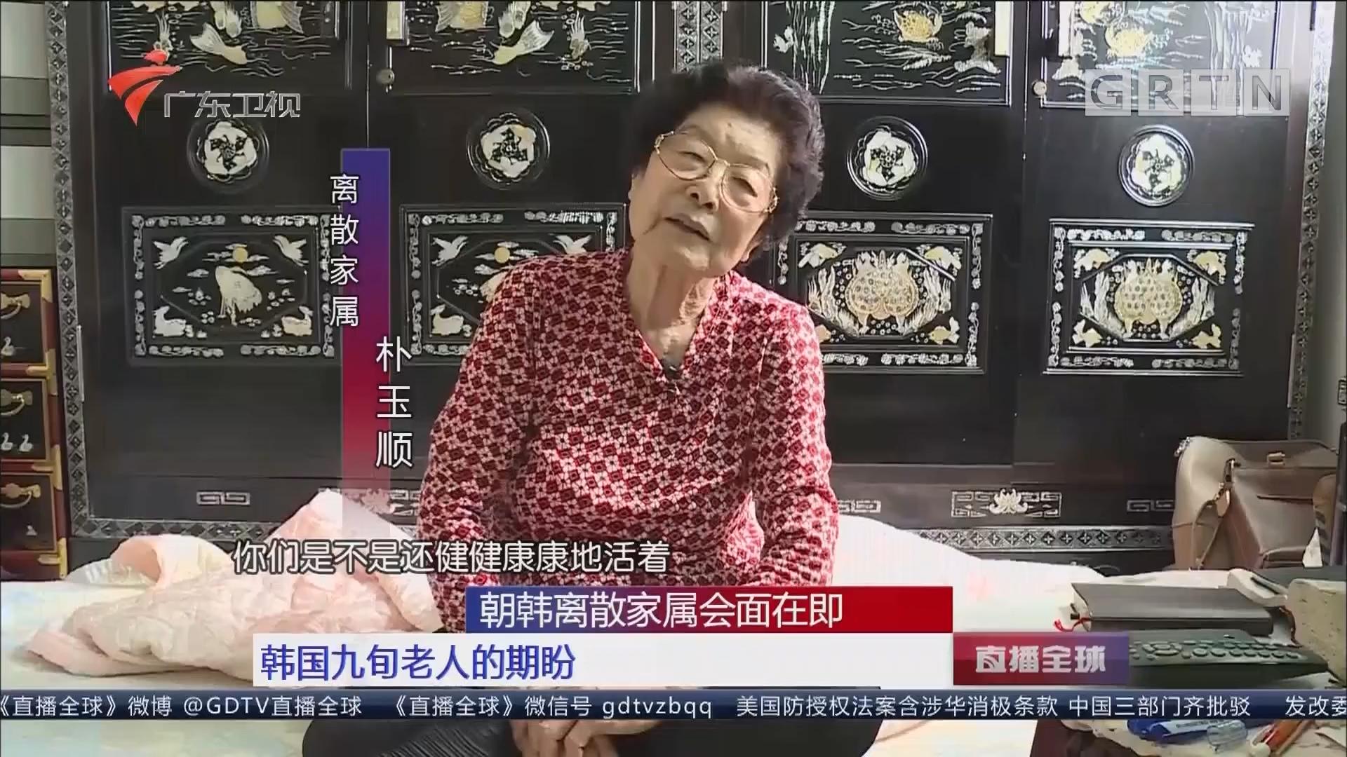 朝韩离散家属会面在即:韩国九旬老人的期盼