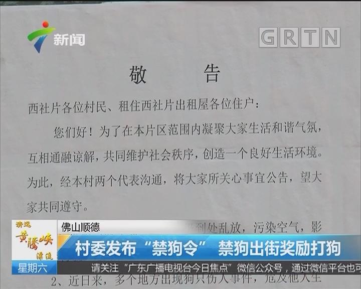 """佛山顺德:村委发布""""禁狗令"""" 禁狗出街奖励打狗"""