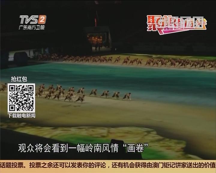 """聚焦省运会:开幕式小""""剧透"""":岭南风情""""画卷"""" 明晚铺开"""